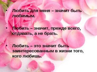 Любить для меня – значит быть любимым. Любить – значит, прежде всего, отдавать,