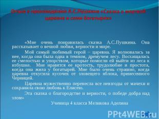 «Мне очень понравилась сказка А.С.Пушкина. Она рассказывает о вечной любви, верн