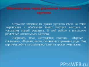 Огромное значение на уроках русского языка на этапе закрепления и обобщения имее