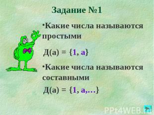 Какие числа называются простыми Какие числа называются составными Д(a) = {1, a,…