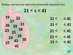 21 < < 41 21 < < 41 Найди множество простых решений неравенства 21 < x < 41 21 <