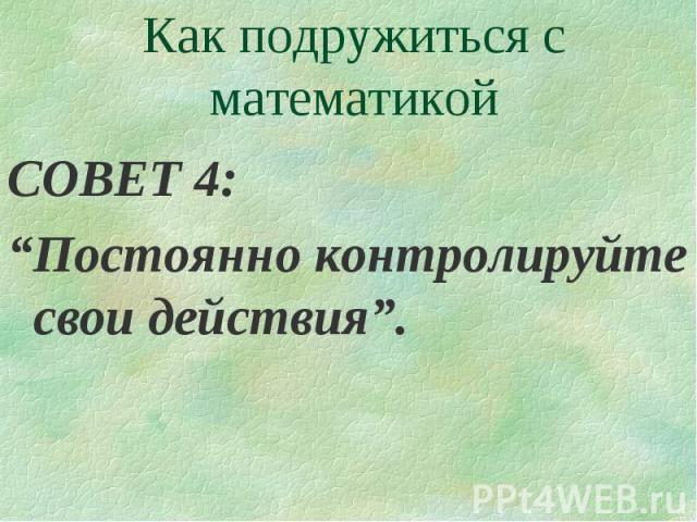 """СОВЕТ 4: """"Постоянно контролируйте свои действия"""". Как подружиться с математикой"""