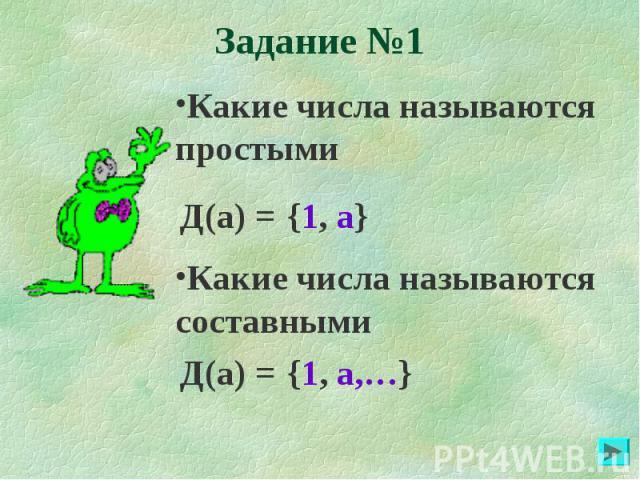 Какие числа называются простыми Какие числа называются составными Д(a) = {1, a,…} Д(a) = {1, a} Задание №1