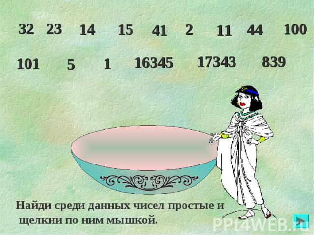 Найди среди данных чисел простые и щелкни по ним мышкой. 32 23 14 15 41 2 11 44 100 101 5 1 16345 17343 839