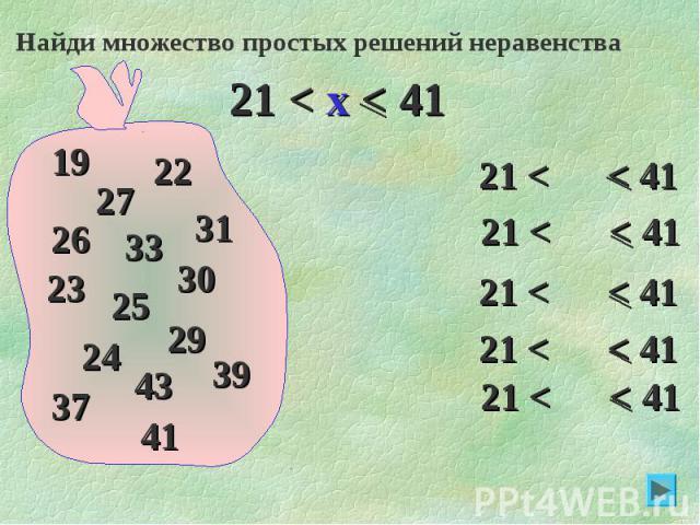 21 < < 41 21 < < 41 Найди множество простых решений неравенства 21 < x < 41 21 < < 41 21 < < 41 19 23 31 29 27 22 25 26 33 39 30 24 43 37 41 21 < < 41