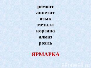 ремонтаппетитязыкметаллкорзинаалмазрояльЯРМАРКА