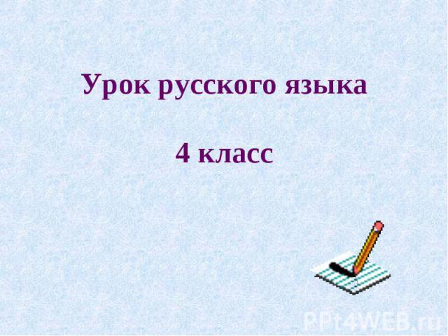 Урок русского языка4 класс