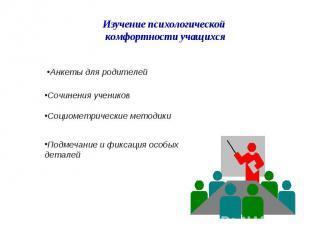 Изучение психологической комфортности учащихся Анкеты для родителей Сочинения уч