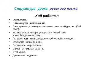 Структура урока русского языка Ход работы: Оргмомент. Пятиминутка чистописания.