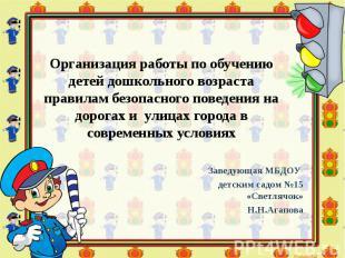 Организация работы по обучению детей дошкольного возраста правилам безопасного п