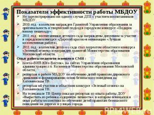 Показатели эффективности работы МБДОУ Не зарегистрировано ни одного случая ДТП с