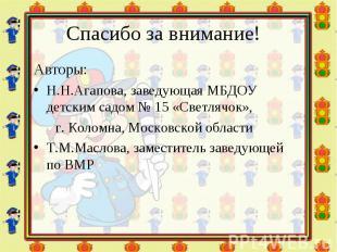 Авторы: Авторы: Н.Н.Агапова, заведующая МБДОУ детским садом № 15 «Светлячок», г.