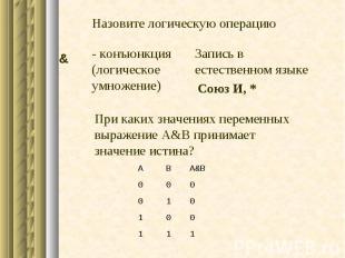 1 1 1 0 0 1 0 1 0 0 0 0 A&B В А - конъюнкция (логическое умножение) При каких зн