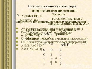 - Сложение по модулю два При каких значения переменных выражение принимает значе