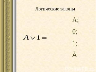 А; 0; 1; Ā Логические законы