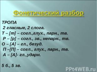 ТРОПА 2 гласные, 2 слога. Т – [т] – согл.,глух., парн., тв. Р – [р] – согл., зв.