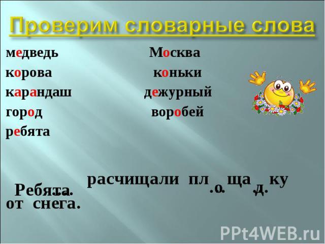 медведь Москва корова коньки карандаш дежурный город воробей ребята расчищали пл ща ку от снега. Ребята …. … … д о