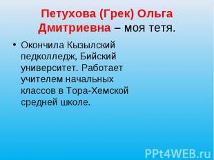 Петухова (Грек) Ольга Дмитриевна – моя тетя. Окончила Кызылский педколледж, Бийс