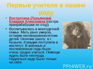 Первые учителя в нашем роду Востротина (Лукьянова) Клавдия Алексеевна (сестра пр