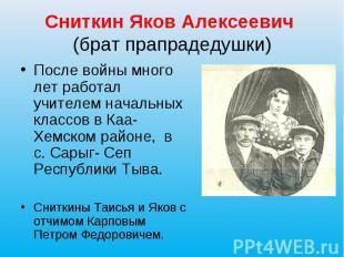 Сниткин Яков Алексеевич (брат прапрадедушки) После войны много лет работал учите