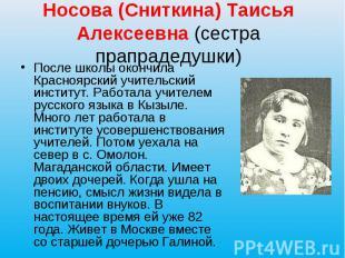 Носова (Сниткина) Таисья Алексеевна (сестра прапрадедушки) После школы окончила