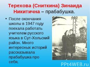 Терехова (Сниткина) Зинаида Никитична – прабабушка. После окончания школы в 1947