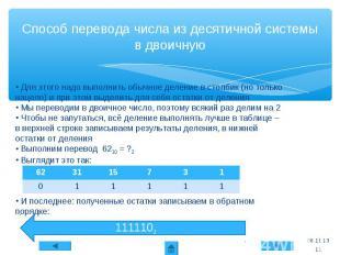62 31 15 7 3 1 0 1 1 1 1 1 * Способ перевода числа из десятичной системы в двоич