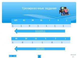 123 61 30 15 7 3 1 * Тренировочные задания 101101 * 45 22 11 5 2 1 Способ перево