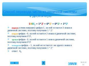 * Способ перевода числа из двоичной системы в десятичную 10012 = 1*23 + 0*22 + 0