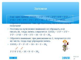 Еще один пример: 110102 = 1*24 + 1*23 + 0*22 +1*21 + 0*20 = 1*16 + 1*8 + 0*4 + 1