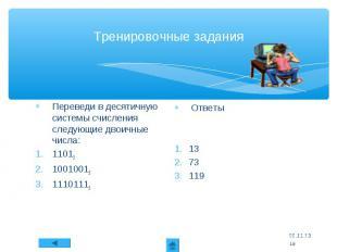 Тренировочные задания Переведи в десятичную системы счисления следующие двоичные