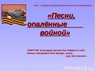 «Песни, опалённые войной» МОУ «Средняя общеобразовательная школа п.Инжавино» ЭПИ