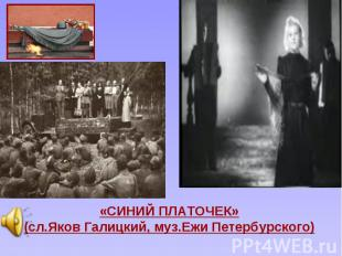 «СИНИЙ ПЛАТОЧЕК» (сл.Яков Галицкий, муз.Ежи Петербурского)