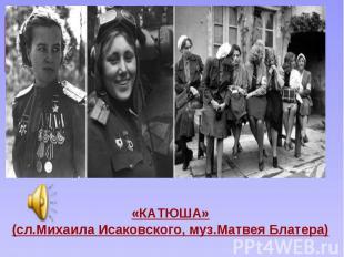 «КАТЮША» (сл.Михаила Исаковского, муз.Матвея Блатера)