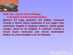2010 год - год 65-летия победы в великой отечественной войне! Долгих 4,5 года дл