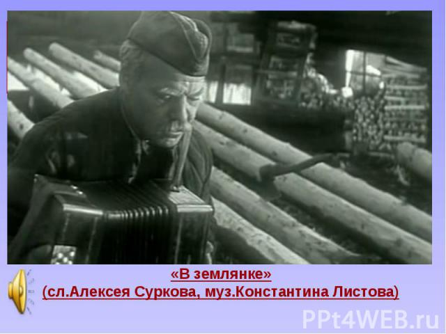 «В землянке» (сл.Алексея Суркова, муз.Константина Листова)