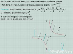 x 0 1 1 y Рассмотрим несколько примеров применения вышеизложенной теории. ПРИМЕР