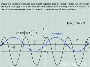 x y 1 0 Масштаб :3 −1 Остается воспользоваться свойством периодичности любой три