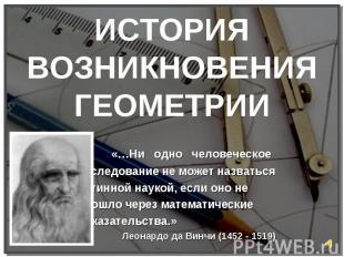 ИСТОРИЯ ВОЗНИКНОВЕНИЯ ГЕОМЕТРИИ «…Ни одно человеческое исследование не может наз