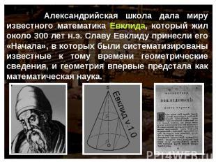 Александрийская школа дала миру известного математика Евклида, который жил около