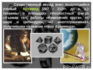Существенный вклад внес выдающийся ученый Архимед (287 – 212гг. до н. э.): теоре