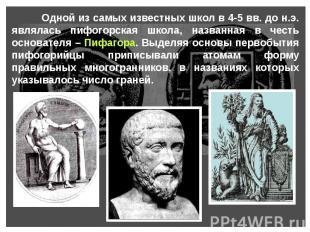 Одной из самых известных школ в 4-5 вв. до н.э. являлась пифогорская школа, назв