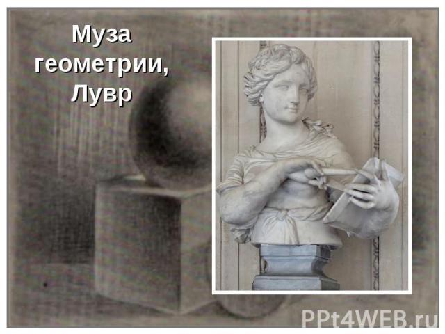 Муза геометрии,Лувр