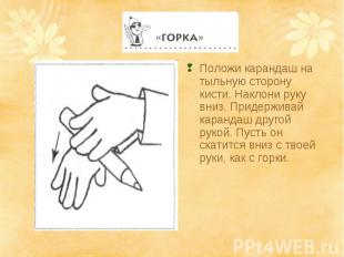 Положи карандаш на тыльную сторону кисти. Наклони руку вниз. Придерживай каранда
