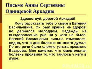 Письмо Анны Сергеевны Одинцовой Аркадию Здравствуй, дорогой Аркадий! Хочу расска