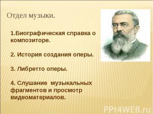 Отдел музыки. 1.Биографическая справка о композиторе. 2. История создания оперы.