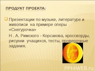 Презентации по музыке, литературе и живописи на примере оперы «Снегурочка» Н . А