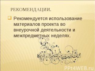 Рекомендуется использование материалов проекта во внеурочной деятельности и межп