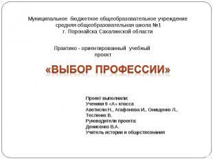 Проект выполнили: Ученики 9 «А» класса Аветисян Н., Агафонова И., Онищенко Л., Т