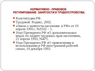 Конституция РФ. Трудовой Кодекс, 2002. «Закон о занятости населения в РФ» от 19